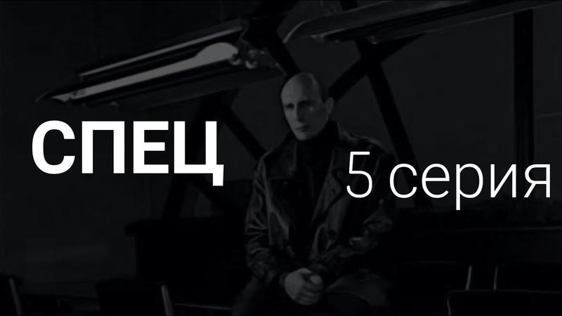 Спец — 5 серия (Виталий Дёмочка)
