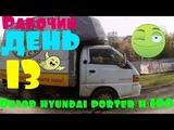 hyundai porter h 100(рабочий день 13,велотренажер на 11 этаж)