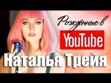 Рожденные на Youtube  •  Наталья Трейя, о музыке, Елене Чижовой и музыкальных контент-мейкерах. Рождённые в Youtube, #17