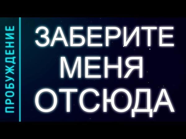 ПРОБУЖДЕНИЕ 7. ЗАБЕРИТЕ МЕНЯ ОТСЮДА (Андрей и Шанти Ханса)