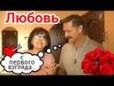 ТИХАНОВИЧ ПОПЛАВСКАЯ 2013 Любовь с первого взгляда, Место встречи