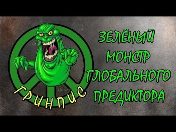 Г Р И Н П И С ЗЕЛЁНЫЙ МОНСТР ГЛОБАЛЬНОГО ПРЕДИКТОРА