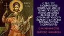 О том, что злопамятство губительно. О мученичестве святого Никифора.