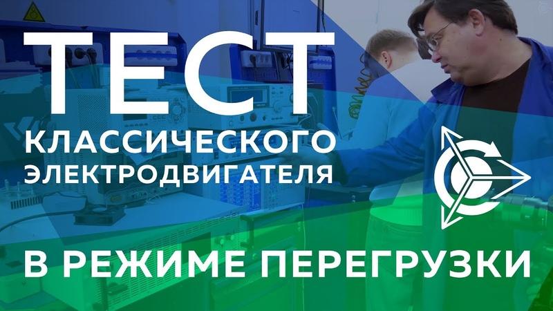 Проект Дуюнова: Рабочие будни «СовЭлМаш», тест классического электродвигателя в режиме перегрузки
