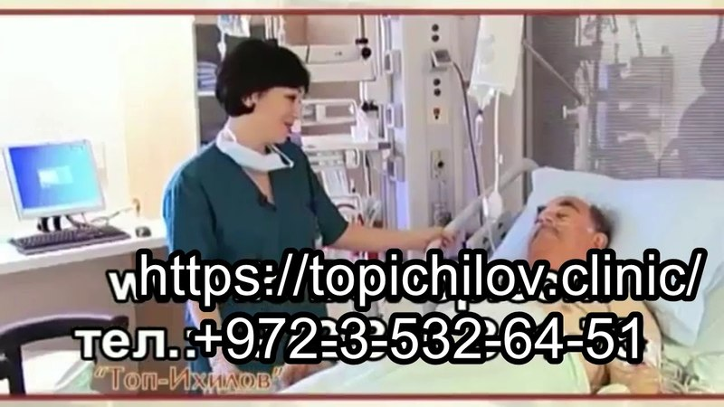 Лечение плечевого сустава в Израиле, клиника Топ Ихилов отзыв