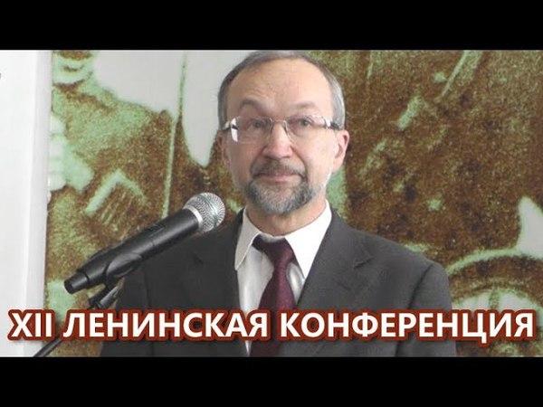 Размышления о Грозящей катастрофе.... В.И.Галко. XII Ленинская конференция