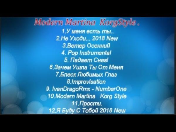 Modern Martina . KorgStyle .Сборник песен в дорогу -I