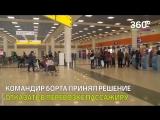 Любовь Успенскую сняли с рейса Москва – Омск из-за собаки