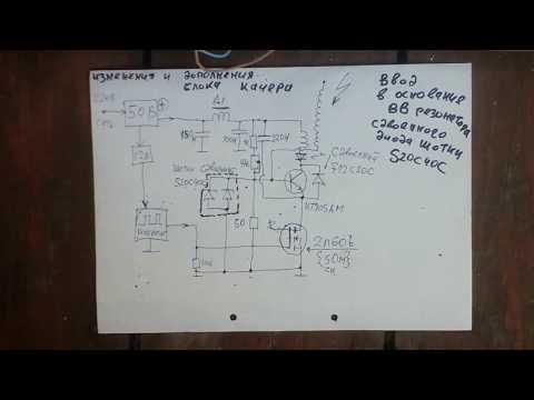Дополнение тесла качера сдвоенным диодом шотки s20c40c в основании ВВ резонатора Схема