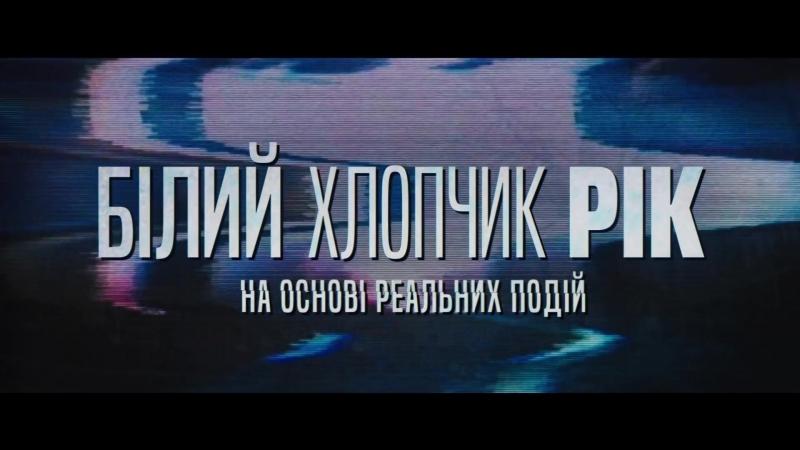Білий хлопець РікWHITE BOY RICK. (Офіційний Український трейлер)