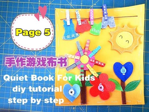 How to make Quiet Book--巧手妈妈手作分享/DIY TUTORIAL-- Quiet Book For Kids--手作游戏布书--Page 5❤❤