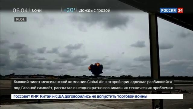 Новости на Россия 24 У самолетов компании которой принадлежал разбившийся на Кубе Boeing были техпроблемы