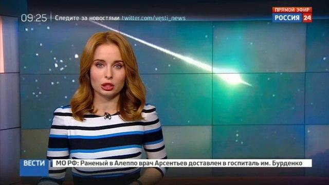 Новости на «Россия 24» • В Хакасии ищут обломки метеорита