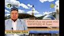 Күнәларды жоятын құлшылық амалдары 18 хадис 5 бөлім ұстаз Бауыржан Әлиұлы