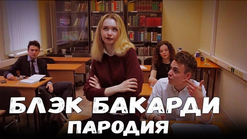 GAZIROVKA Black ШКОЛЬНАЯ ПАРОДИЯ БЛЭК БАКАРДИ feat RomBerg