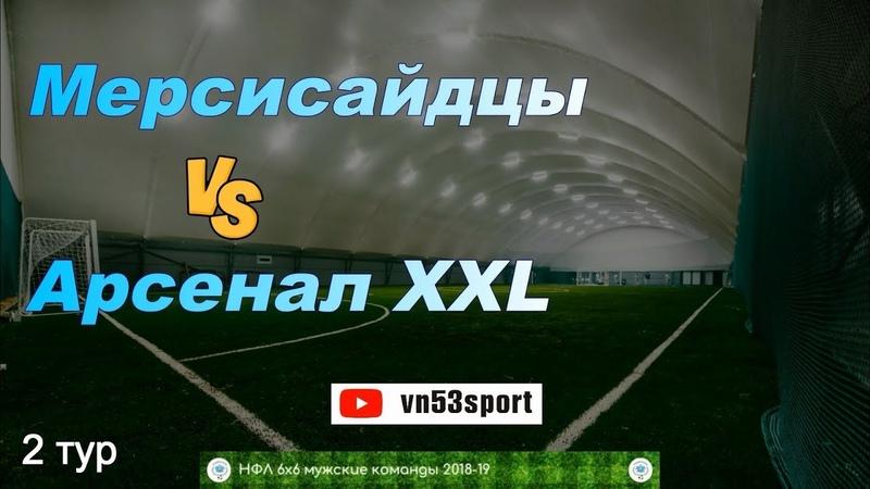 Мерсисайдцы - Арсенал ХХL 6х6 2 тур