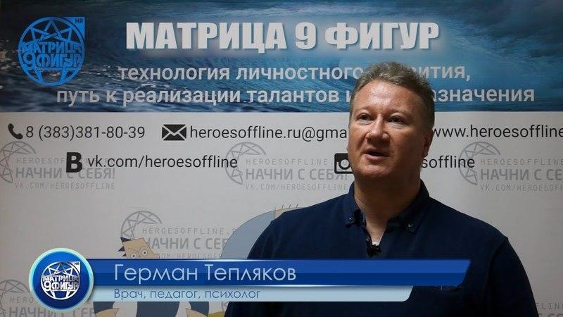 Отзыв о тренинге МАТРИЦА 9 ФИГУР Герман Тепляков