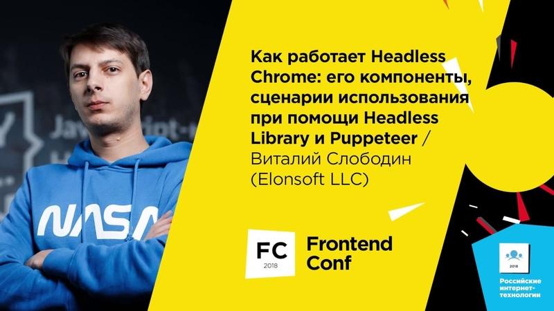 Как работает Headless Chrome / Виталий Слободин (Elonsoft LLC)
