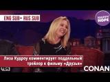 Лиза Кудроу комментирует поддельный трейлер к фильму «Друзья»[eng sub + rus sub]