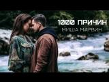 Премьера клипа! Миша Марвин — 1000 причин (27.09.2018) тысяча