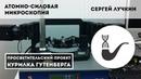 Атомно силовая микроскопия Сергей Лучкин