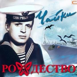 Рождество альбом Чайки (ко Дню Военно-Морского флота)
