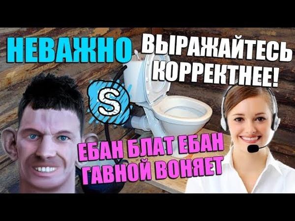 Валакас Сильно Зарофлит Магазин Сантехники и Расплакался