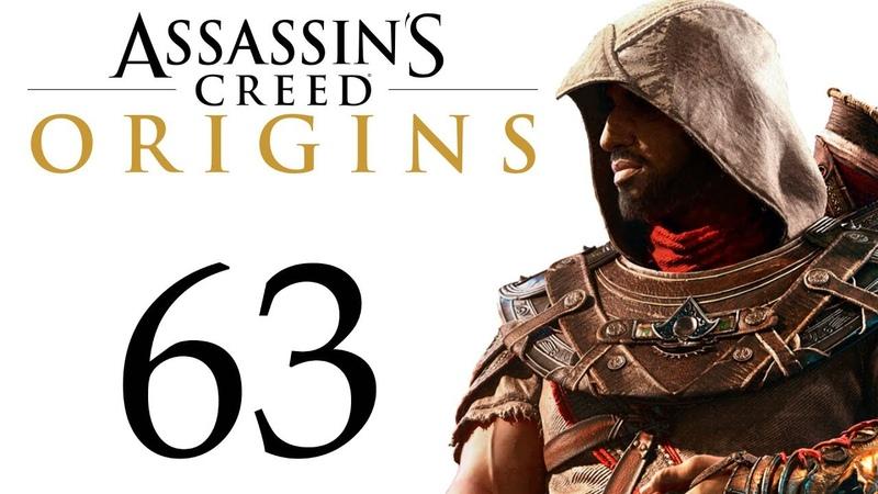 Assassin's Creed Истоки Слепые глаза Яблоко раздора 63 побочки PC