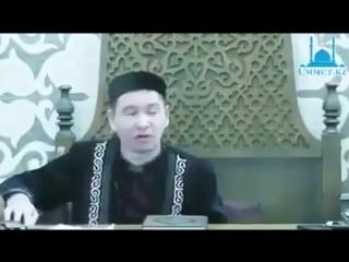 Махр сыйлығына автокөлік сұрайтындарға имамның жауабы ВИДЕО Mp4