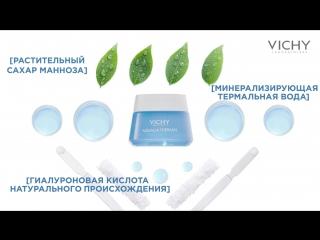 ИННОВАЦИЯ VICHY AQUALIA THERMAL 1-й уход с изотоник-коктейлем