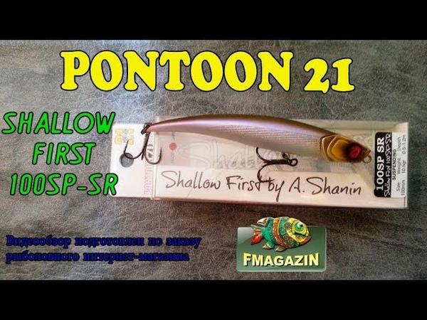 Видеообзор воблера Pontoon 21 Shallow First 100SP SR по заказу Fmagazin