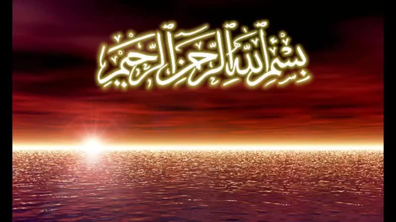 Священный Куран. Сура аль-Кахф (Пещера), аяты с 1 по 49_HD.mp4