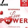 Вечеринка Love Power в «Максимилианс» Красноярск