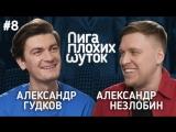ЛИГА ПЛОХИХ ШУТОК #8 | АЛЕКСАНДР ГУДКОВ х АЛЕКСАНДР НЕЗЛОБИН
