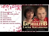 Алексей Брянцев и Елена Касьянова - Любовь на двоих