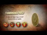 Шок ! 10 000 000 за монету ! ТОП-10 самых дорогих монет СССР_HIGH.mp4