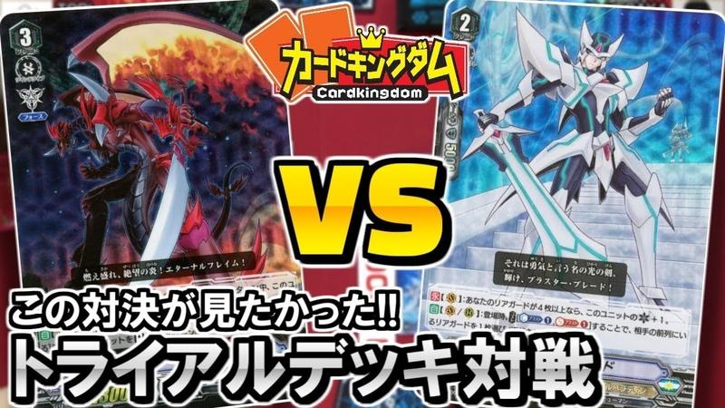 Kagero vs. Royal Paladin (Cardfight!! Vanguard V Trial Deck 1: Aichi Sendou Trial Deck 2: Toshiki Kai)