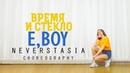 VREMYA I STEKLO ВРЕМЯ И СТЕКЛО E BOY Neverstasia choreography