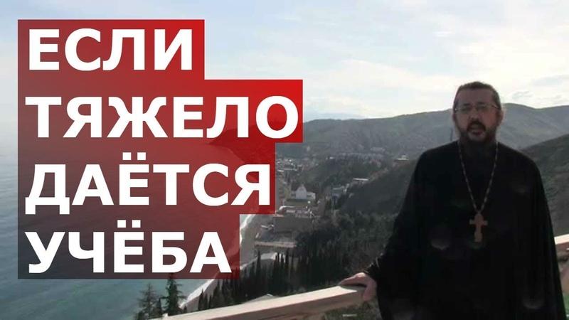 Если тяжело даётся учёба. Священник Игорь Сильченков