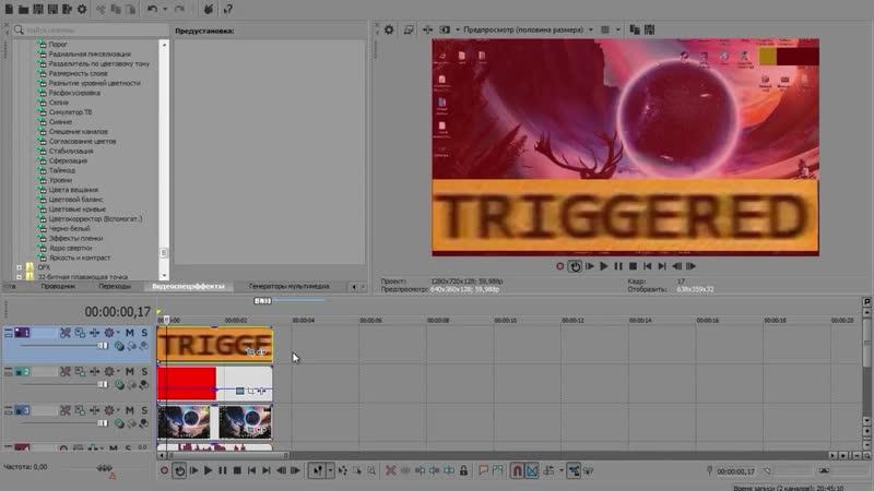 [Dimson] Урок по Sony Vegas Pro 1314 | Как сделать Triggered