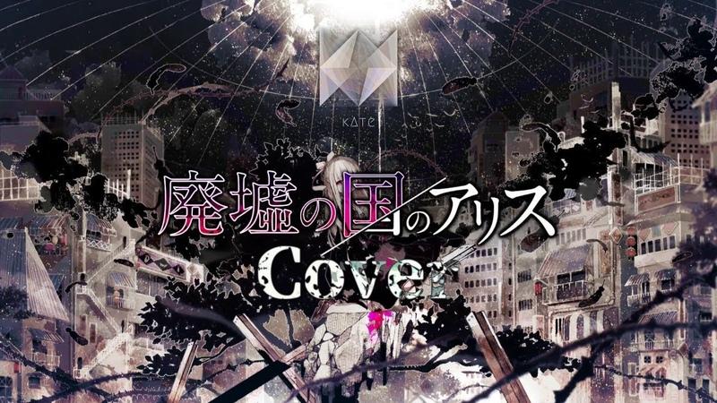 【UTAUカバー】廃墟の国のアリス/Haikyo no Kuni no Alice -重音テト_Kasane Teto【JA】