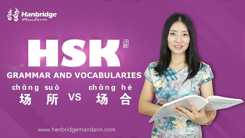 Hanbridge Chinese HSK Program How to Use 场所 chang suo VS场合 chang he
