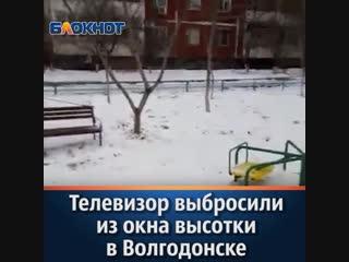Телевизор выбросили из окна высотки в Волгодонске