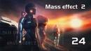 Mass effect 2 ЖГГ. Серый посредник. ч 24