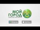 Мобильное приложение МойГород