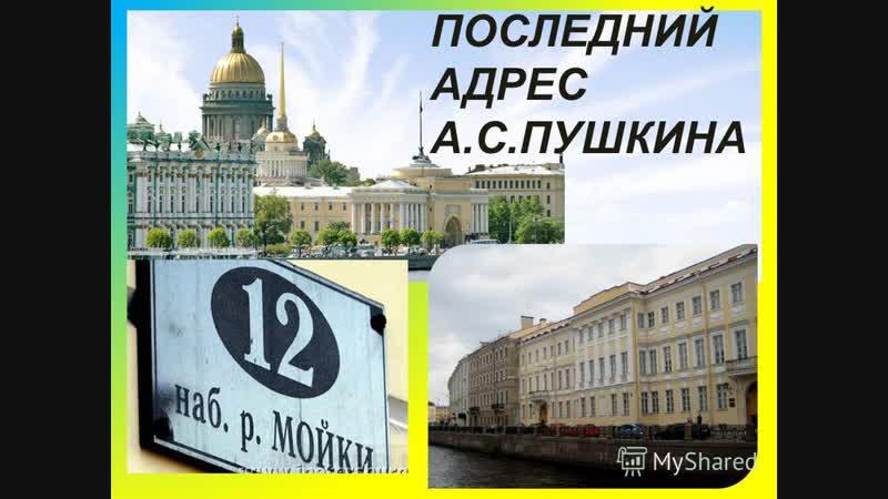 А.С. Пушкин «Мой адрес_ на Мойке, близ Конюшенного мосту…».