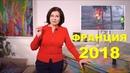 Франция 2018. Что происходит и почему это важно для Украины | Инна Богословская