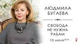 Людмила Бугаева Свобода не нужна рабам 10.06.18