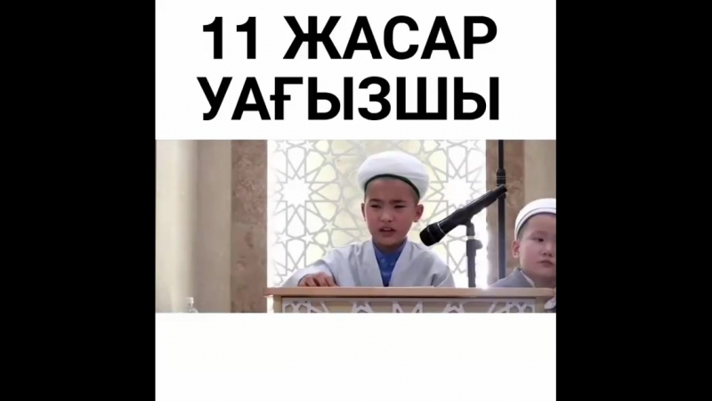 11жасар уағызшы