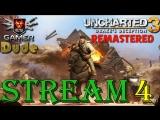 Uncharted 3: Drake's Deseption Remastered Стрим 4 Финал Стандартная сложность